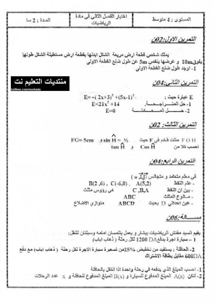 اختبارات وفروض الفصل الثاني الثالث ta3lime-f5bb3ff823.j