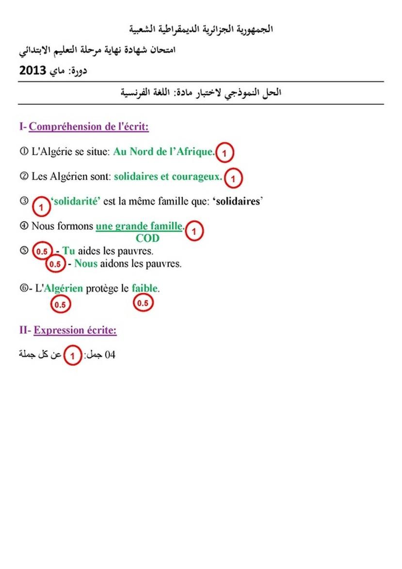 تحيح اختبار دورة ماي في الفرنسية Ta3lime.com-050d1cdf41