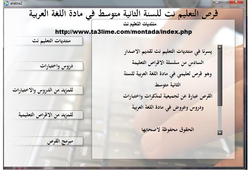 قرص التعليم نت للسنة الثانية متوسط في مادة اللغة العربية ta3lime.com-086f2e4c
