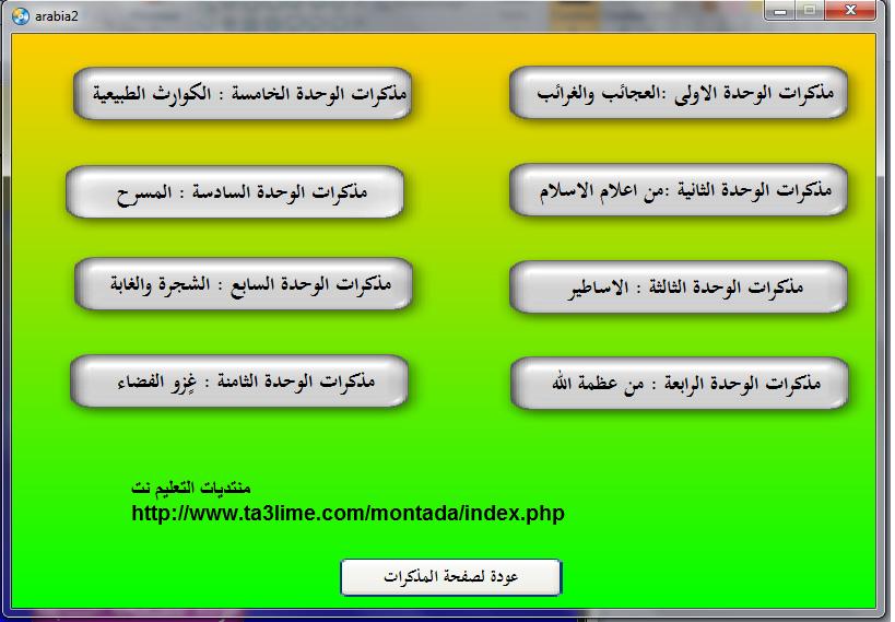 قرص التعليم نت للسنة الثانية متوسط في مادة اللغة العربية Ta3lime.com-1295ff5f05