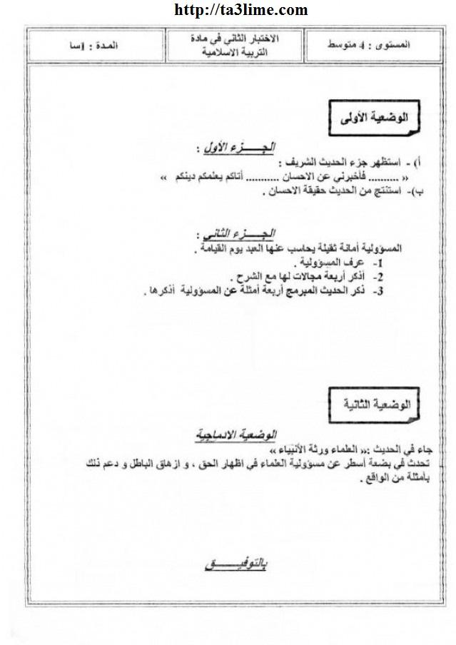 الاختبار الثاني في مادة التربية الاسلامية السنة الرابعة متوسط Ta3lime.com-140b96c108