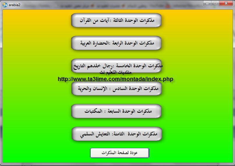 ��� ������� �� �� ���� ����� ������� 3 ����� ta3lime.com-17c33a11