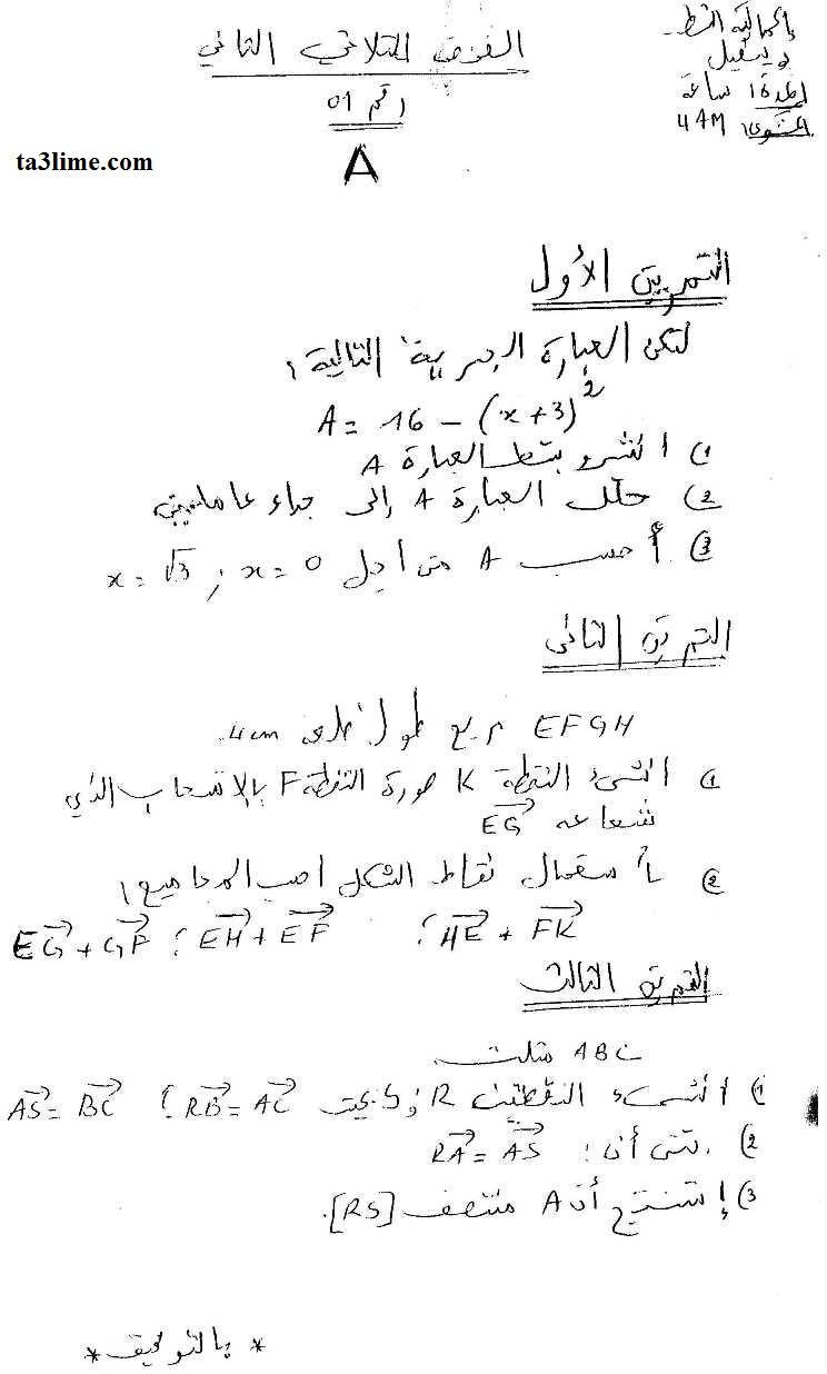 فرض الفصل الثاني في مادة الرياضيات للسنة الرابعة متوسط ta3lime.com-3a2c4107