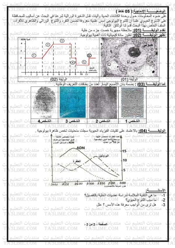 فروض الفصل الثاني في مادة العلوم الطبيعية وحياة السنة الثانية ثانوي ta3lime.com-51456476