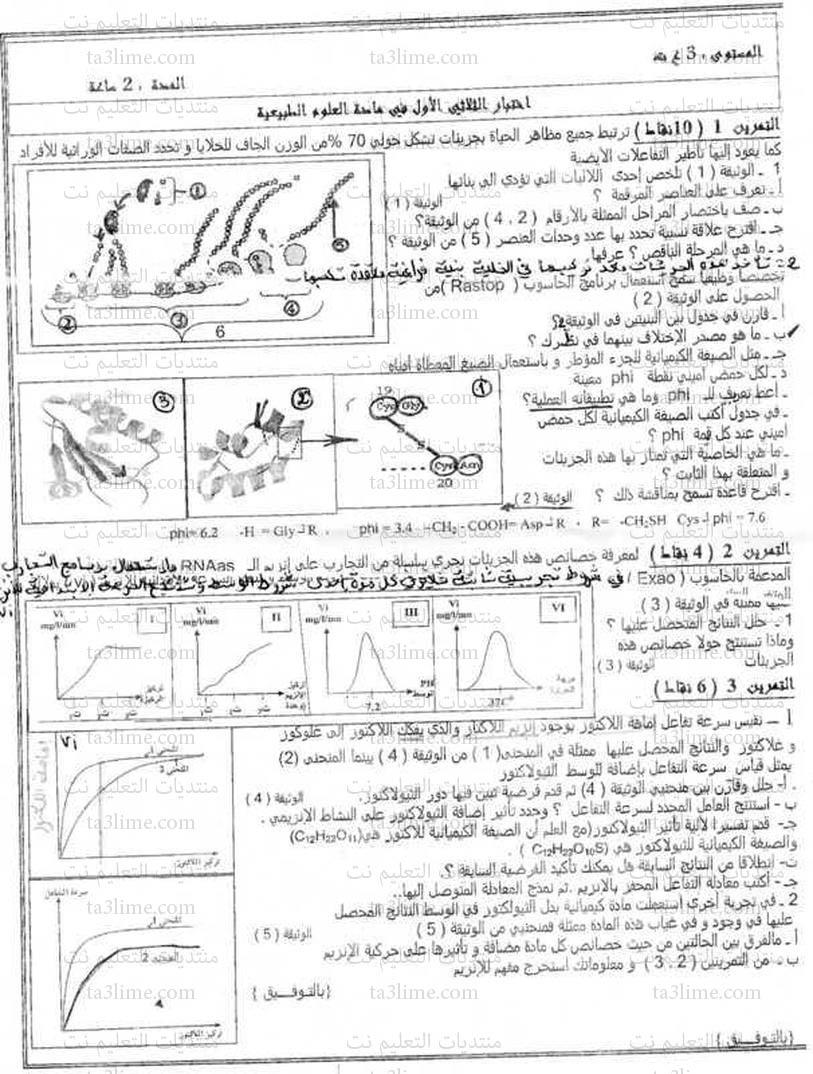 إختبار الفصل الأول في مادة العلوم الطبيعية للسنة الثالثة ثانوي شعبة ع ت ta3lime.com-59e5c6b0