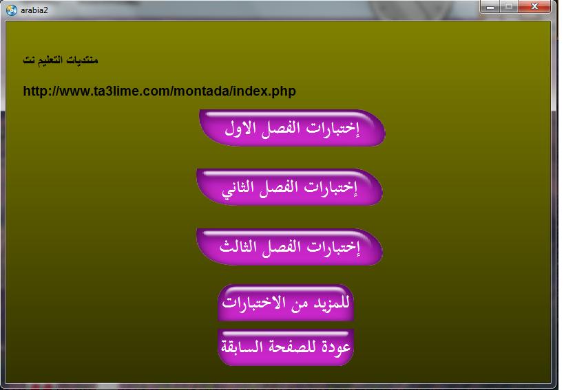 قرص التعليم نت للسنة الثانية متوسط في مادة اللغة العربية ta3lime.com-7be66deb