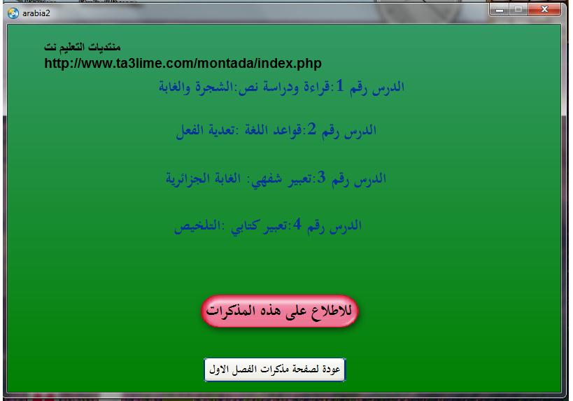قرص التعليم نت للسنة الثانية متوسط في مادة اللغة العربية ta3lime.com-8070866b