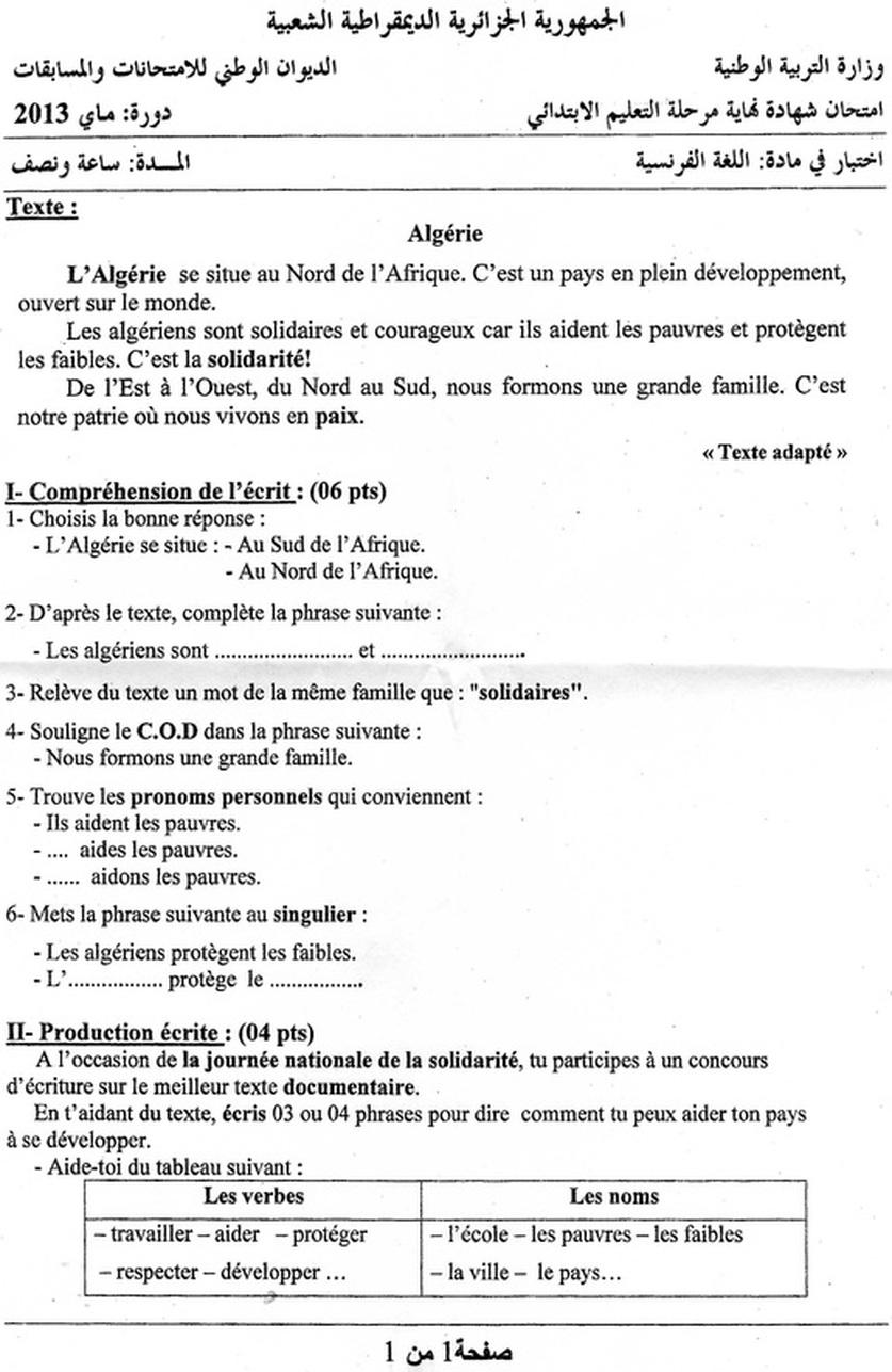 موضوع الفرنسية سنة5 Ta3lime.com-8b5c7ab8d3