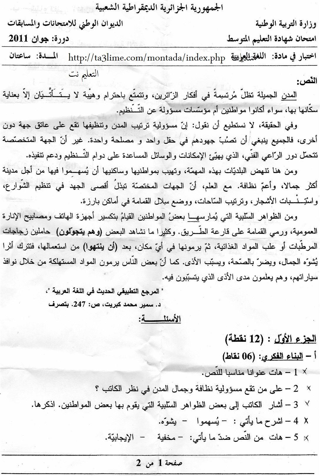 امتحان شهادة التعليم المتوسط في مادة اللغة العربية لدورة جوان 2011 Ta3lime.com-9a382f2131
