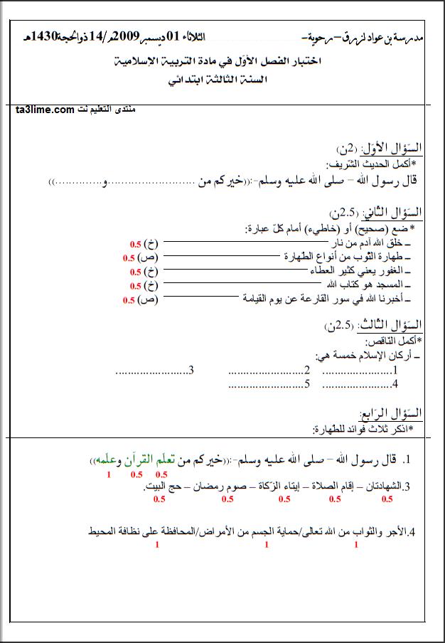 اختبار الفصل الاول في مادة التربية الاسلامية السنة الثالثة ابتدائي Ta3lime.com-9f4347bc11