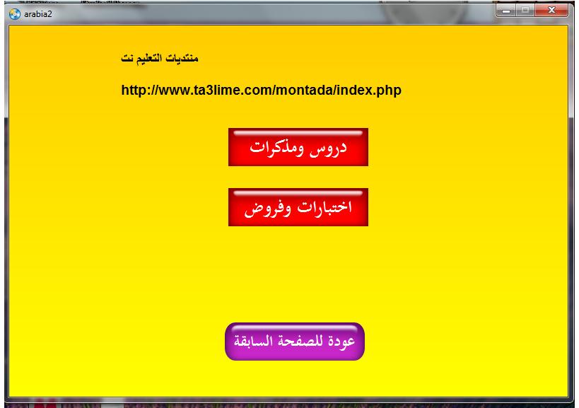 قرص التعليم نت للسنة الثانية متوسط في مادة اللغة العربية Ta3lime.com-a43830c2ad