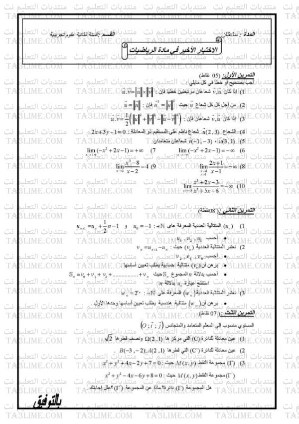 الاختبار الاخير في مادة الرياضيات السنة الثانية علوم تجريبية Ta3lime.com-aa7235da91