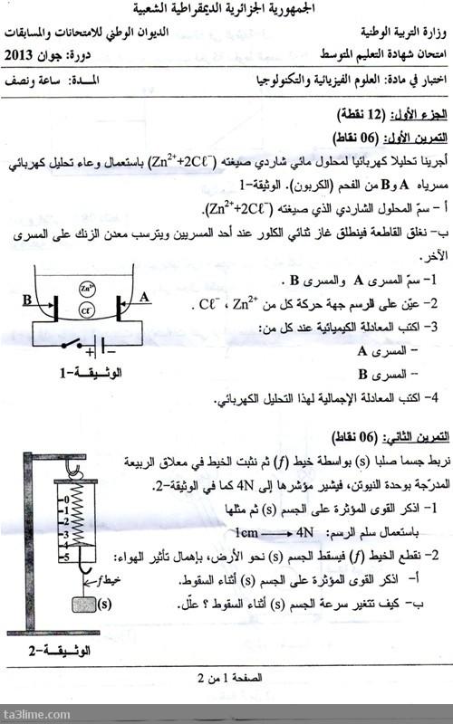 موضوع الفيزياء لشهادة التعليم المتوسط دورة جوان 2013 Ta3lime.com-ad498b953c