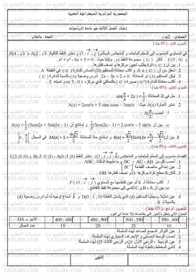 اختبار الفصل الثالث في مادة الرياضيات السنة الثانية تقني رياضي Ta3lime.com-be642df42e