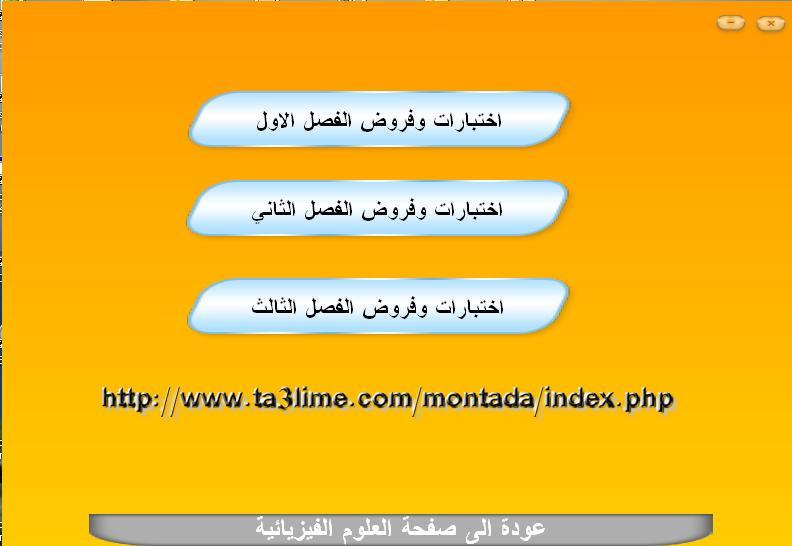 قرص التعليم نت في مادة ta3lime.com-c3b425143b.jpg