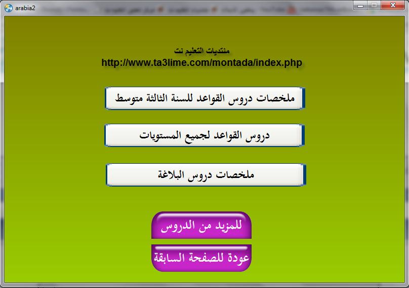 قرص التعليم نت في اللغة العربية للسنة الثالثة متوسط Ta3lime.com-c42bf4f3b3