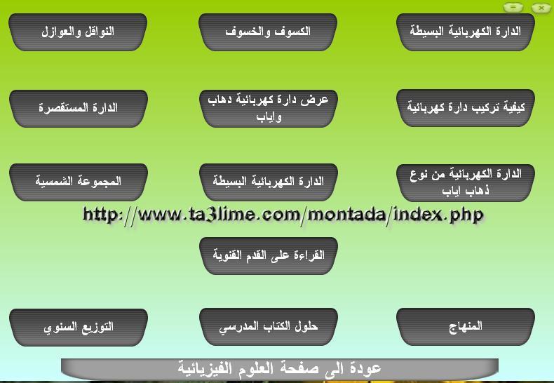 قرص التعليم نت في مادة ta3lime.com-ce31d616ca.jpg