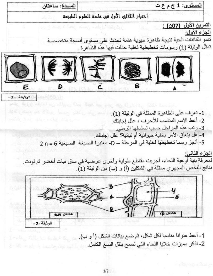 إختبار الفصل الاول في مادة العلوم الطبيعية والحياة للسنة أولى ... ta3lime.com-cf2da3c2