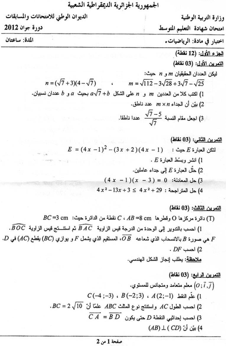 امتحان شهادة التعليم المتوسط في مادة الرياضيات لدورة جوان 2012 Ta3lime.com-cf62a4fc29