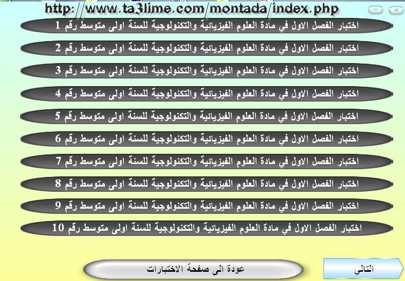قرص التعليم نت في مادة ta3lime.com-d6b77f126a.jpg