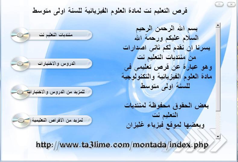قرص التعليم نت في مادة ta3lime.com-dbb4540eb4.jpg