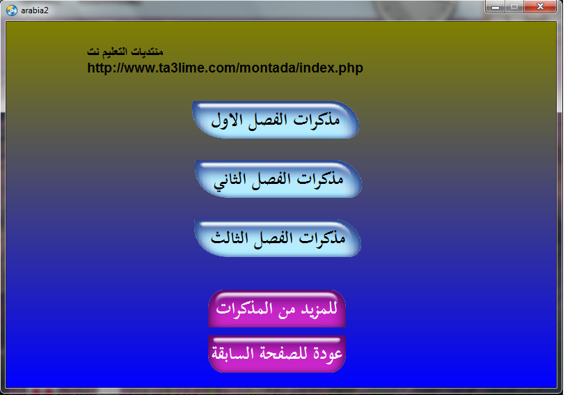قرص التعليم نت للسنة الثانية متوسط في مادة اللغة العربية ta3lime.com-e7738c8e