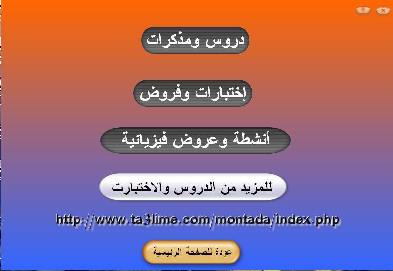 قرص التعليم نت في مادة ta3lime.com-f5b665f61f.jpg