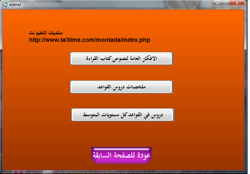 قرص التعليم نت للسنة الثانية متوسط في مادة اللغة العربية ta3lime.com-f872d2a4